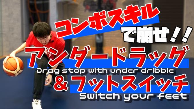 """【プロスキル解説】""""アンダードラッグ&フットスイッチ"""" スペースを操りDFFを崩そう!"""