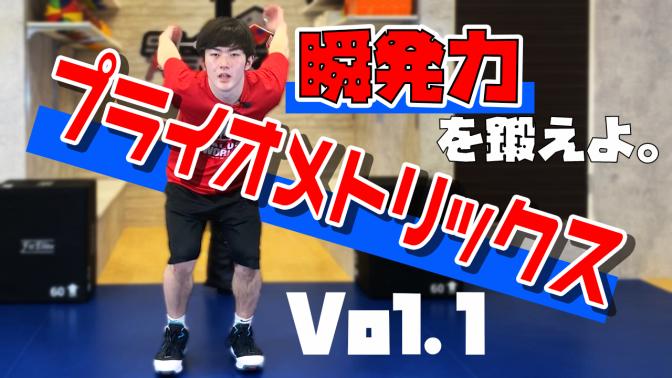 【瞬発力】プライオメトリックストレーニング Vol.1 垂直跳び