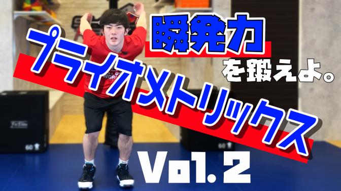 【瞬発力】プライオメトリックストレーニング Vol.2 横のジャンプ