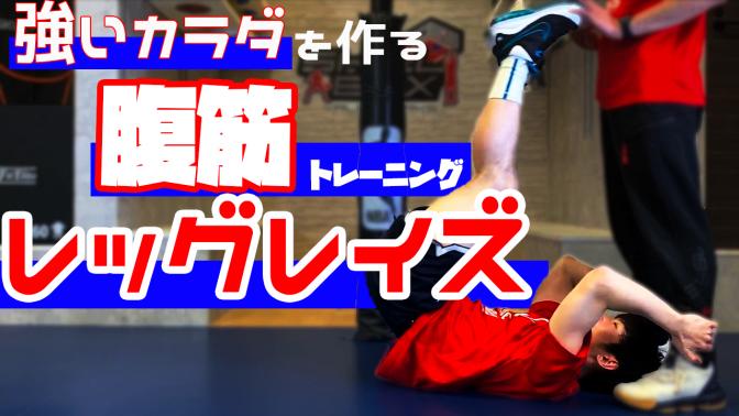 """【腹筋トレーニング】""""レッグレイズ"""" 強い体幹を作る!バスケフィジカルトレーニング"""