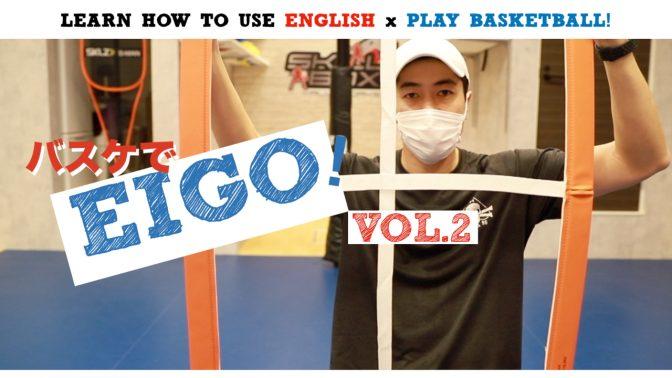 【英語で練習】器具を使った英語でフットワークトレーニング