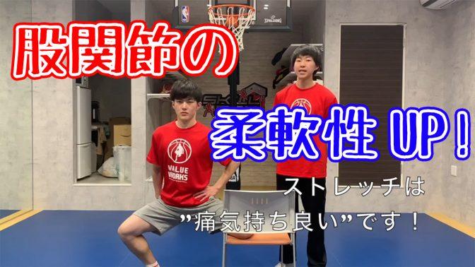 【自主練】股関節の柔軟性を高めよう!ポンプスクワット【自宅で出来るバスケ練習法】