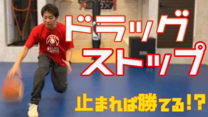 """【プロスキル解説】""""ドラッグストップ"""" 1on1が上手くなるバスケ練習法"""