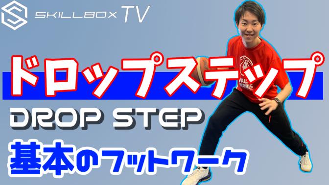 """【プロスキル解説】""""ドロップステップ"""" 初心者でも上手くなる!基礎フットワーク練習!"""