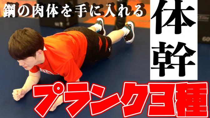 """【バスケ筋トレ】 """"インナーマッスル"""" プランク3種でバランス良く体幹を鍛える"""