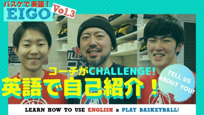 バスケで英語!Vol3 バリューワークスコーチが英語で自己紹介にトライ