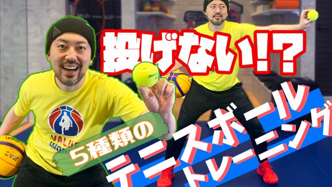 【投げない⁉︎】テニスボールトレーニング 5種類 視野を広げるドリブル自主練習 バスケ コーディネーショントレーニング