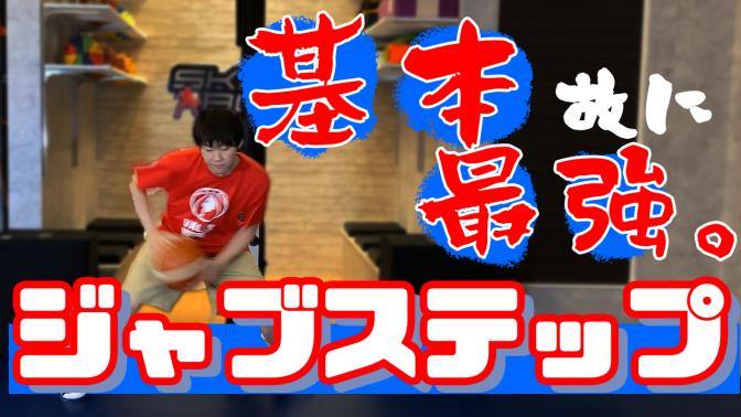 """【プロスキル解説】""""ジャブステップ"""" 基礎こそ最強!バスケ1on1スキル"""