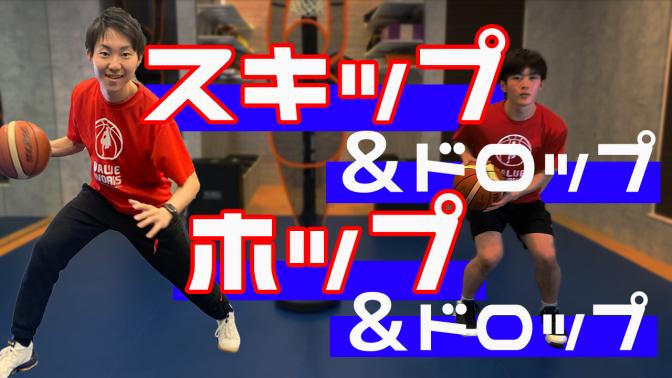"""【プロスキル解説】""""スキップ&ドロップ・ホップ&ドロップ"""" 1on1が強くなる!バスケ基本のフットワーク"""