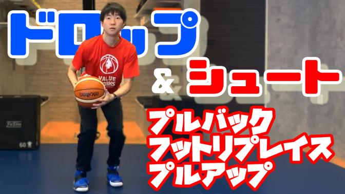 """【プロススキル解説】""""ドロップ&シュート""""3種類のシュートモーションを解説!バスケ 1on1 スキル"""