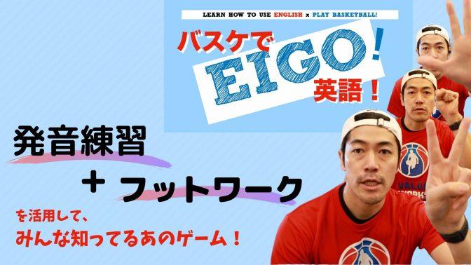 バスケで英語!Lesson5 自宅で楽しく英語で足ジャンケン!!