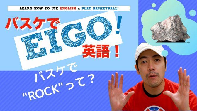 """バスケで英語!Vol.4【バスケで""""Rock"""