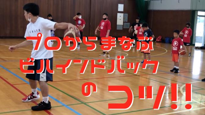 【プロ選手】小林大起ドリブルクリニック④全⑯回ビハインド・ザ・バック
