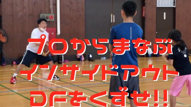 【プロ選手】小林大起ドリブルクリニック⑤全⑯回インサイドアウト