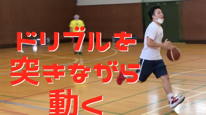 【プロ選手】小林大起ドリブルクリニック⑥全⑯回動きながらドリブルを突く