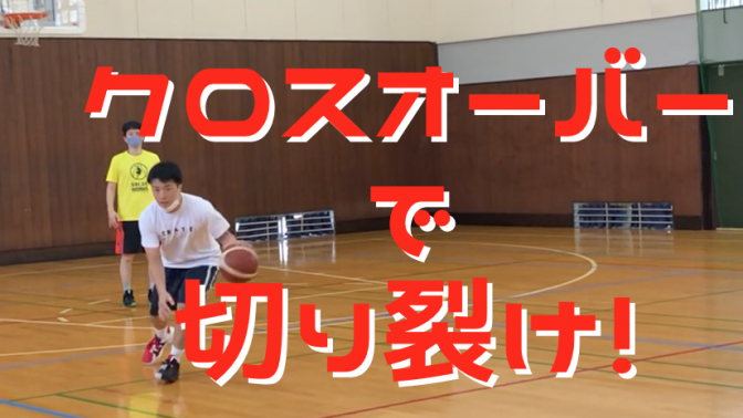 【プロ選手】小林大起ドリブルクリニック⑦全⑯回動きながらクロスオーバー