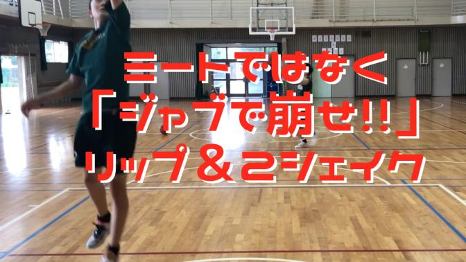 【無料動画】トラベリング防止のボールミートからレイアップドリル②